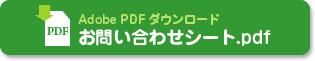 お問い合わせシート.pdf